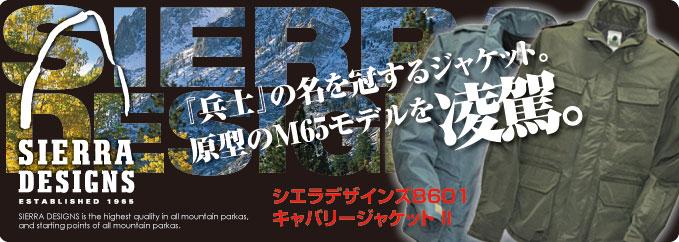 SIERRA DESIGNS 「兵士」の名を冠するジャケット。原型のM65モデルを凌駕。