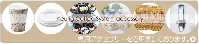 Keurig Coffee System accessory 専用アクセサリーをご用意しております。