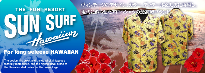 THE FUN RESORT SUN SURF Hawaiian For long seleeve HAWAIIAN ヴィンテージのデザイン、カラー、ディティールを忠実に再現し、現代に蘇らせたアロハシャツの最高峯ブランド